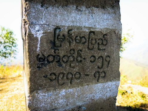 Same stone - Myanmar side